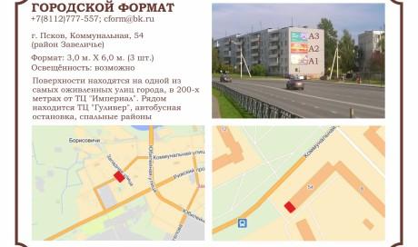 ул Коммунальная, 54