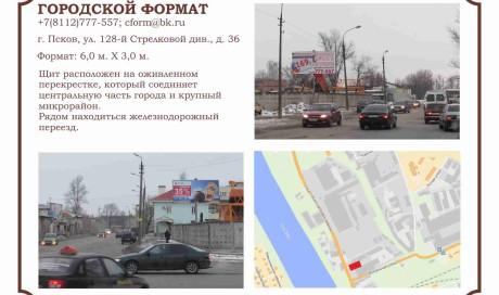 ул. 128-й Стрелковой див., д. 36