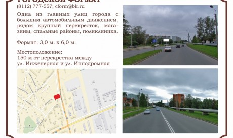 г. Псков, ул. Инженерная, д. 18