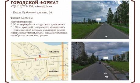 г. Псков, ул. Кузбасской дивизии, д. 36