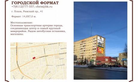 г. Псков, Рижский проспект, д. 41