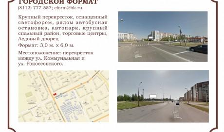 г. Псков, ул. Рокоссовского , д. 1