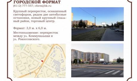 г. Псков, ул. Труда, д. 50